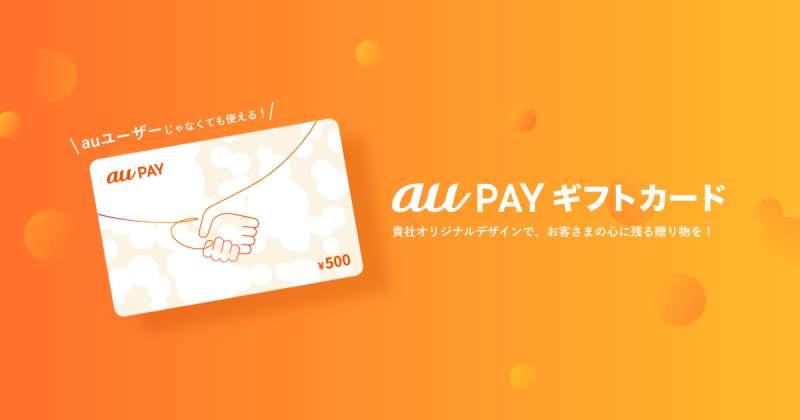 aupayギフトカード