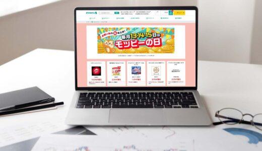 期間限定でネットショッピングのポイント還元がアップするポイ活におすすめのキャンペーン実施中