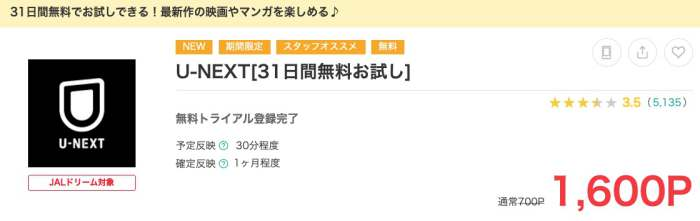 モッピーU-NEXT