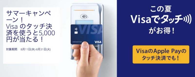 Visaタッチ決済サマーキャンペーン
