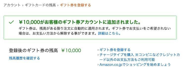 Amazonギフト券アカウント登録完了