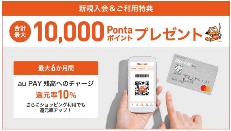 auPAYカード新規入会キャンペーン
