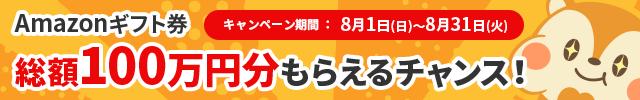 モッピーAmazonギフト券交換キャンペーン