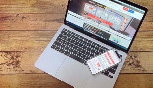 大量ポイントがもらえてさらにApple Watchがもらえる人気ポイントサイトの特別企画が開催中