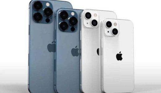2021年新型iPhoneはiPhone13またはiPhone12Sで発表と発売日はいつ?最新情報のまとめ