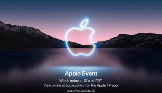 2021年のiPhoneはiPhone13 Pro iPhone13ProMax iPhone13 iPhone13miniの4機種で9月24日から発売