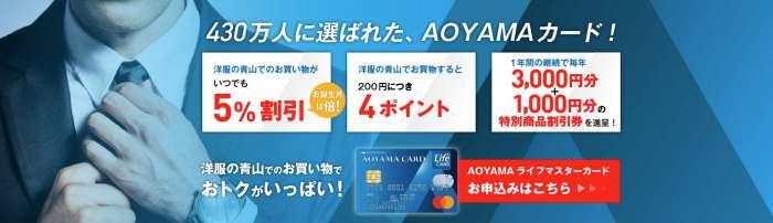 AOYAMAライフマスターカードのメリット