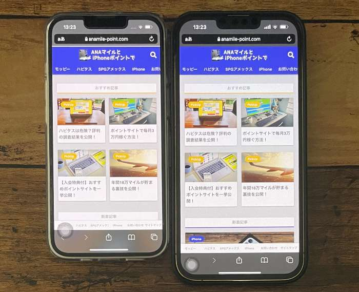 iPhone13とiPhone13ProMaxのディスプレイ比較