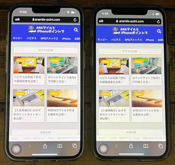 iPhone13とiPhone12のディスプレイ比較
