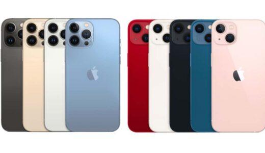 iPhone13が安く買えるのはどこ?Appleや携帯キャリアの販売価格調査結果を公開