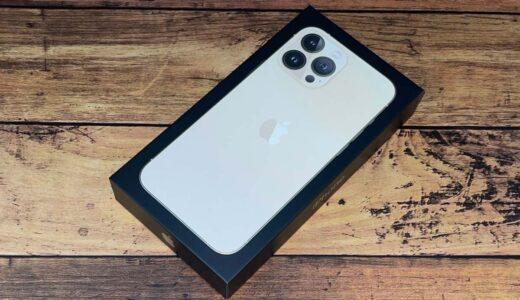 iPhone13 Pro Max が発売日に届いたのでレビューとお得な買い方を公開
