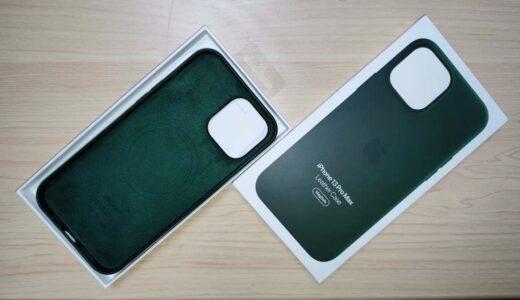iPhone13 Pro MaxのApple純正レザーケースを買ったのでレビューを公開