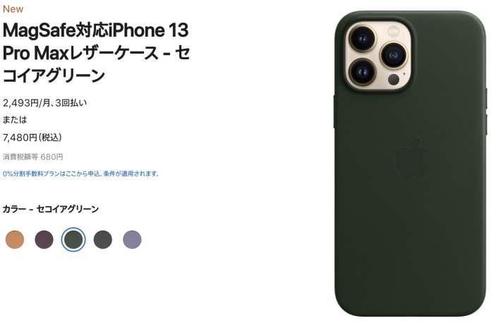 iphone13promaxレザーケースAppleStore