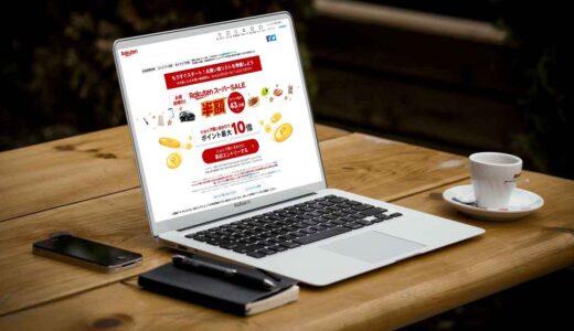 楽天スーパーSALEは5日と10日の購入と1%分の実質還元をもらえる買い方がおすすめ