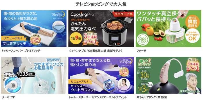 ショップジャパンの取扱ジャンル