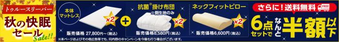 ショップジャパン秋の快眠セール