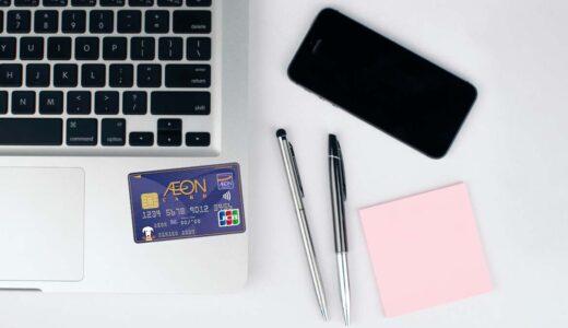 イオングループでお得に使えるカード発行で最大15000円相当のポイントがもらえるキャンペーン期間は残りわずか