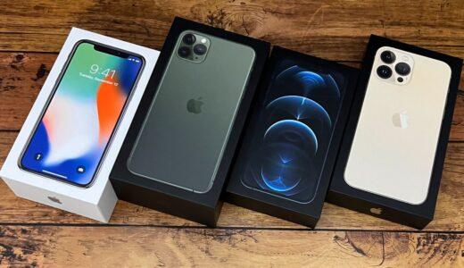 iPhone13、iPhone13 mini、iPhone13 Pro、iPhone13 Pro Maxへの買い替えは2年ごとか毎年かどちらがおすすめ