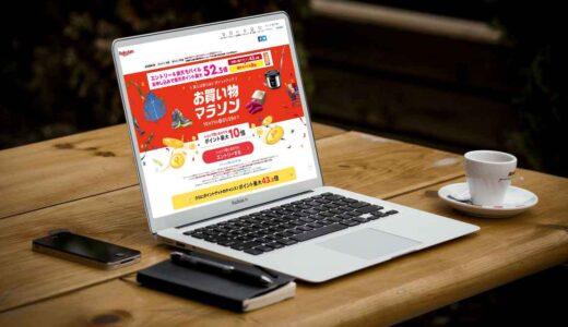 2021年10月の楽天市場お買い物マラソンでポイントをより多くもらえるお得な買い方を公開